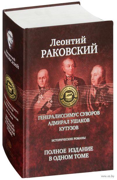 Генералиссимус Суворов. Адмирал Ушаков. Кутузов — фото, картинка