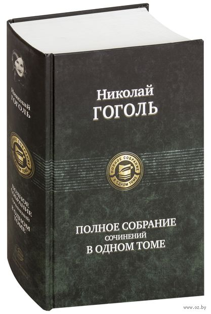 Николай Гоголь. Полное собрание сочинений в одном томе — фото, картинка