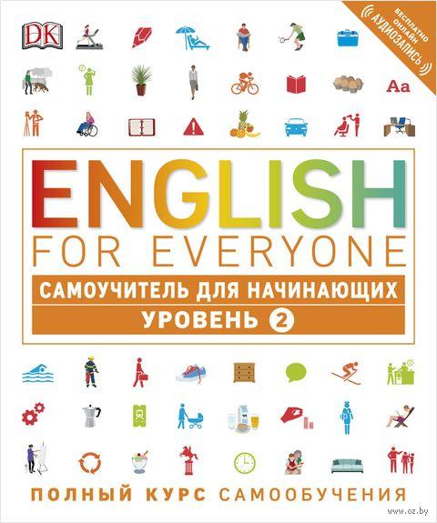 English for Everyone. Самоучитель для начинающих. Уровень 2 — фото, картинка