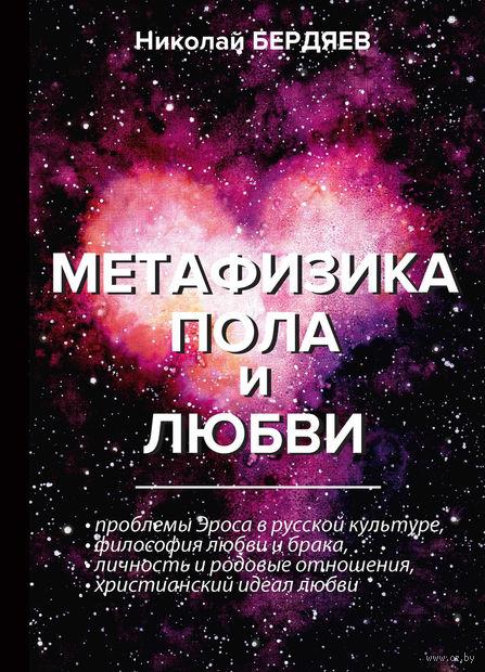 Метафизика пола и любви — фото, картинка