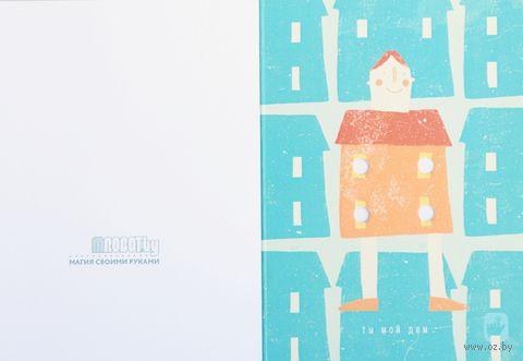 """Набор для изготовления электронной открытки """"Ты мой дом"""" — фото, картинка"""