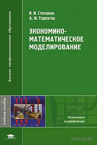 Экономико-математическое моделирование. В. Степанов, А. Терпугов
