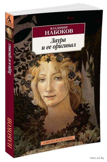Лаура и ее оригинал. Владимир Набоков