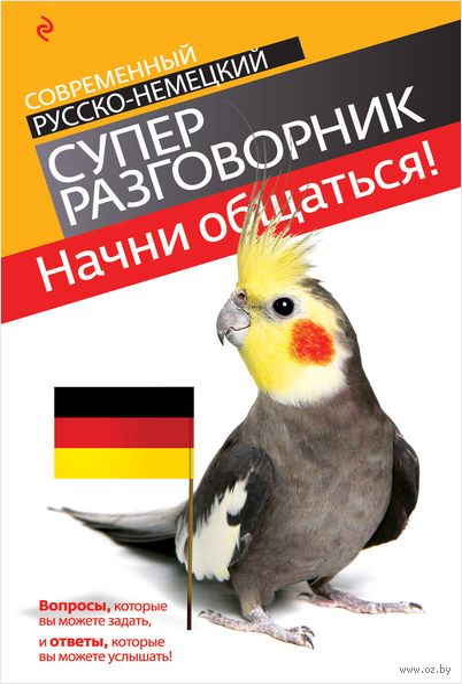 Начни общаться! Современный русско-немецкий суперразговорник — фото, картинка