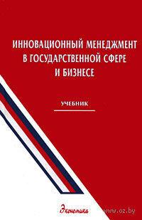Инновационный менеджмент в государственной сфере и бизнесе. Владимир Уколов, Виктор Галайда, Сергей Мазин
