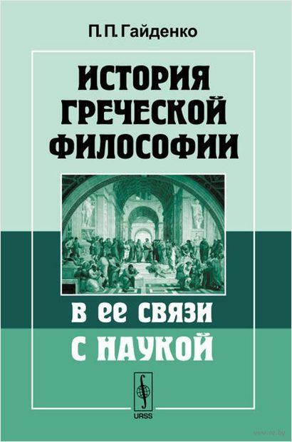 История греческой философии в ее связи с наукой — фото, картинка