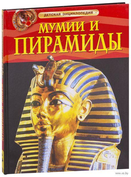 Мумии и пирамиды. Сэм Тэплин