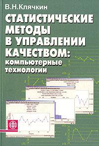 Статистические методы в управлении качеством: компьютерные технологии. В. Клячкин