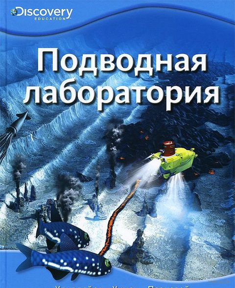Подводная лаборатория