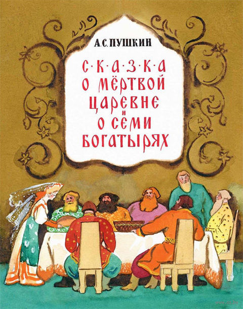 Cказка о мертвой царевне и о семи богатырях. Александр Пушкин