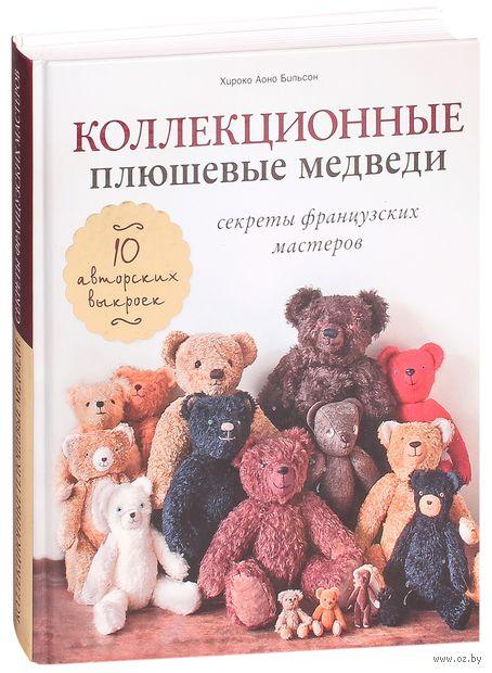 Коллекционные плюшевые медведи. Секреты французских мастеров. Аоно Хироко