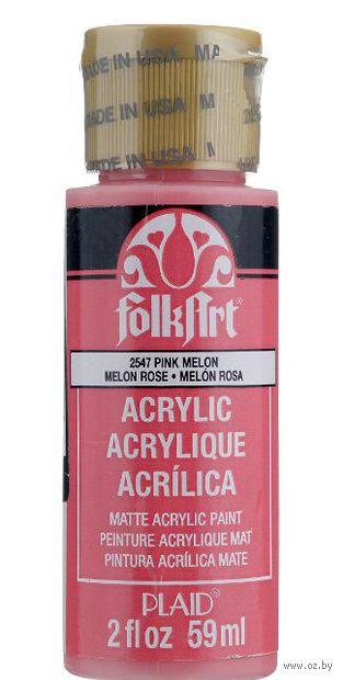 """Краска акриловая """"FolkArt. Acrylic Paint"""" (розовая дыня, 59 мл; арт. PLD-02547)"""