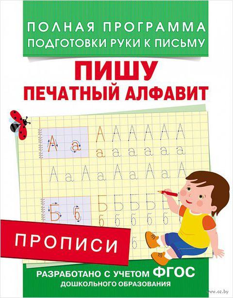 Пишу печатный алфавит — фото, картинка