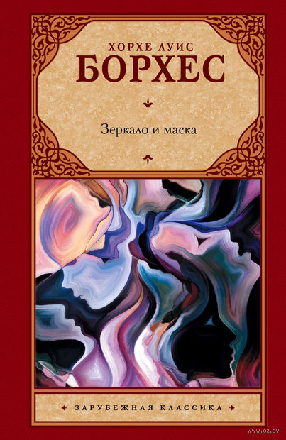 Зеркало и маска. Хорхе Луис Борхес