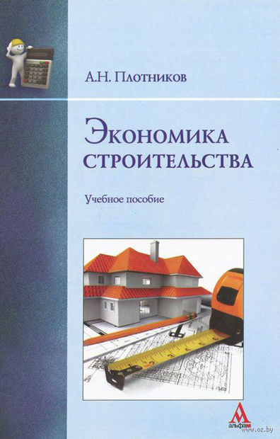 Экономика строительства. Анатолий Плотников