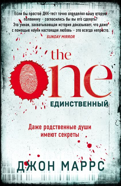 The One. Единственный — фото, картинка