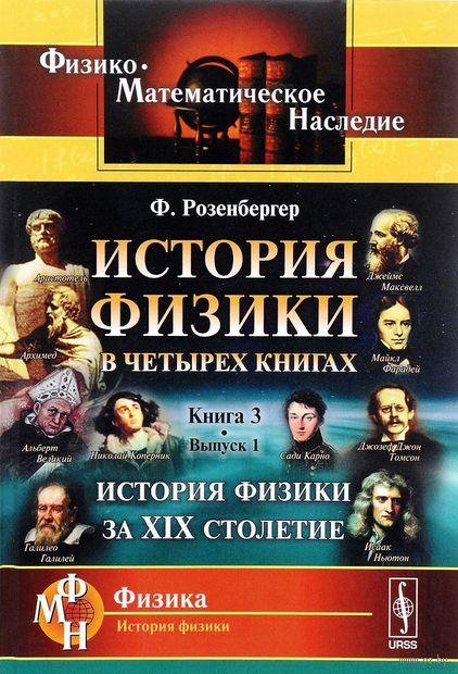 История физики в четырех книгах. Книга 1. История физики в древности и в Средние века — фото, картинка