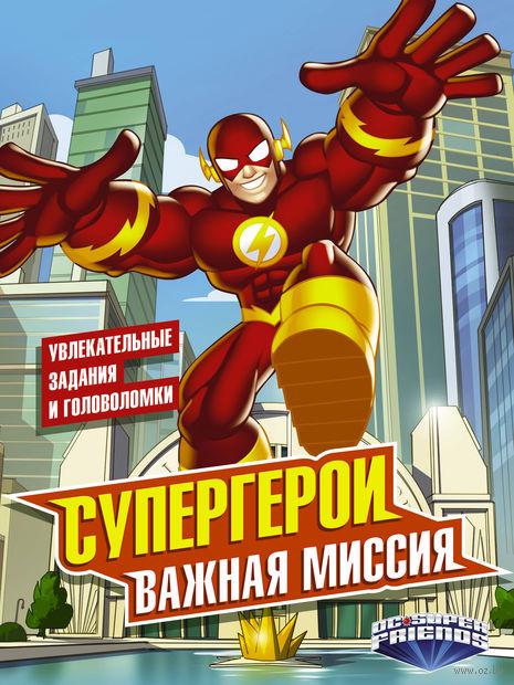 Супергерои. Важная миссия — фото, картинка