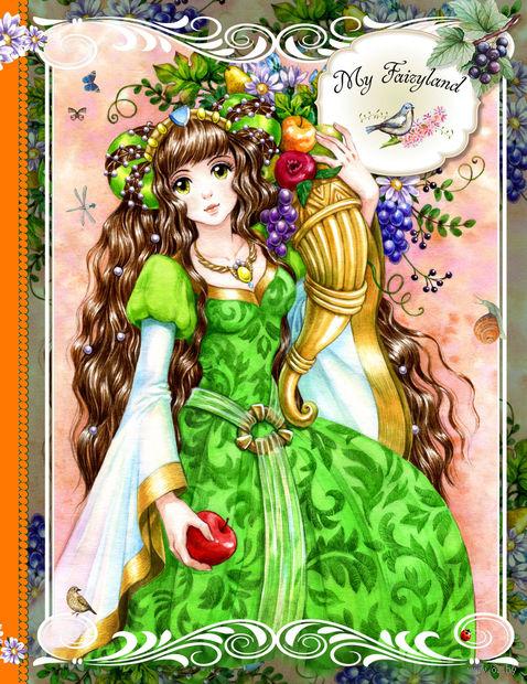 "Блокнот ""My Fairyland (оранжевый)"" (А5) — фото, картинка"