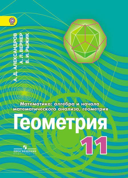 Математика: алгебра и начала математического анализа, геометрия. Геометрия. 11 класс. Учебник — фото, картинка