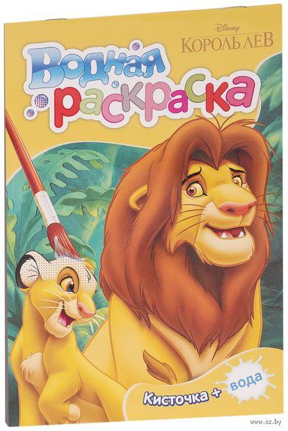 """Водная раскраска. Disney """"Король Лев"""" — фото, картинка"""