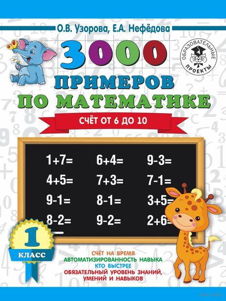 3000 примеров по математике. Счёт от 6 до 10. 1 класс — фото, картинка