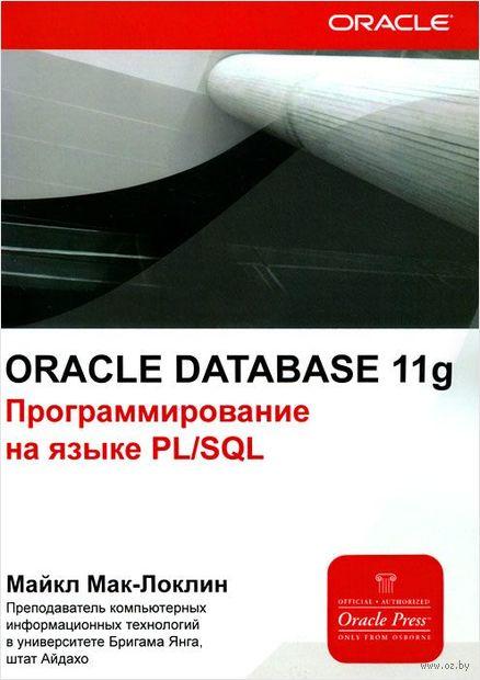 Oracle Database 11g. Программирование на языке PL/SQL — фото, картинка