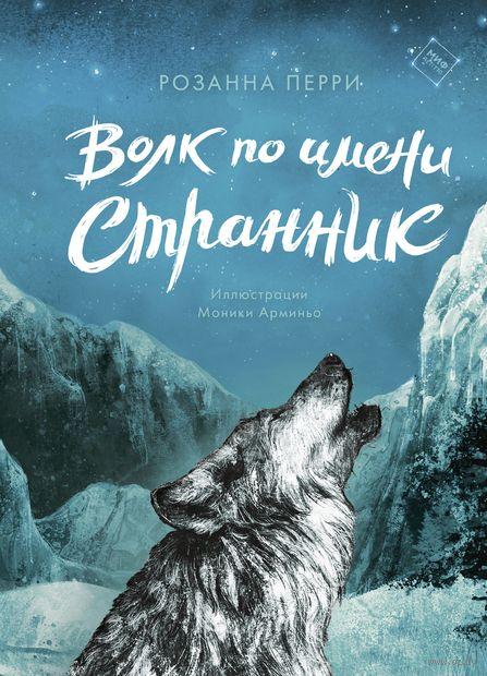 Волк по имени Странник — фото, картинка