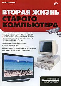 Вторая жизнь старого компьютера. Глеб Сенкевич