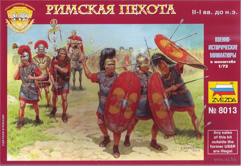 """Набор миниатюр """"Римская пехота II-I веков до нашей эры"""" (масштаб: 1/72)"""