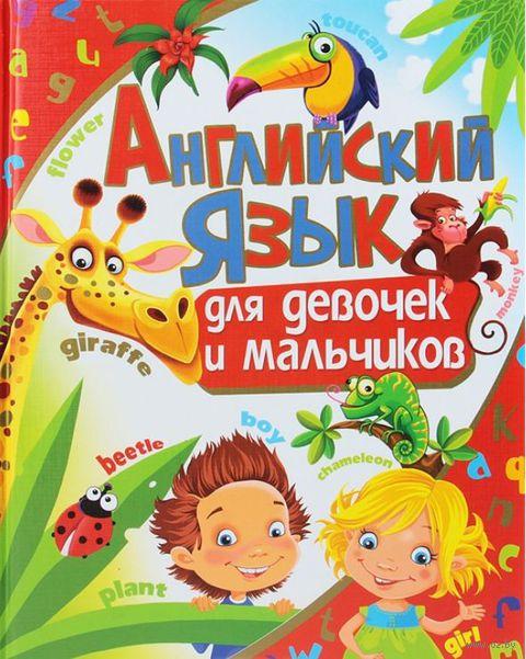 Английский язык для девочек и мальчиков — фото, картинка