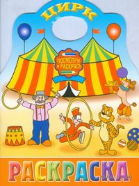 Цирк. Раскраска