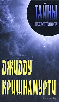 Джидду Кришнамурти. Александр Грицанов