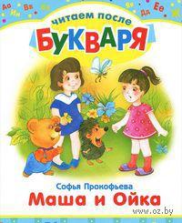 Маша и Ойка. Софья Прокофьева