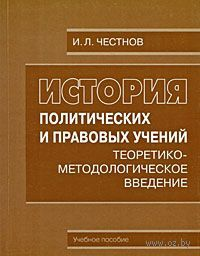 История политических и правовых учений. Теоретико-методологическое введение — фото, картинка