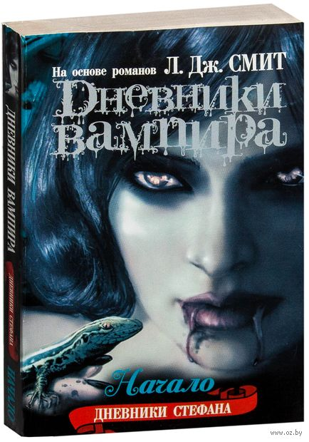 Дневники вампира. Дневники Стефана. Начало (м). Лиза Смит