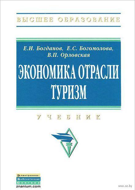 Экономика отрасли туризм. Е. Богданов, Елена Богомолова
