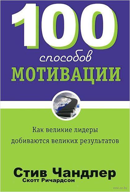 100 способов мотивации. Стив Чандлер