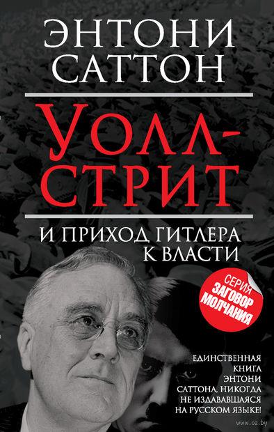 Уолл-Стрит и приход Гитлера к власти. Энтони Саттон