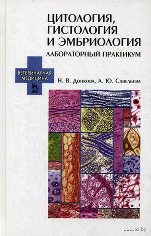 Цитология, гистология и эмбриология. Лабораторный практикум. Н. Донкова, А. Савельева