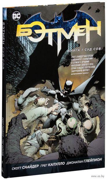 Бэтмен. Книга 1. Суд Сов. Скотт Снайдер