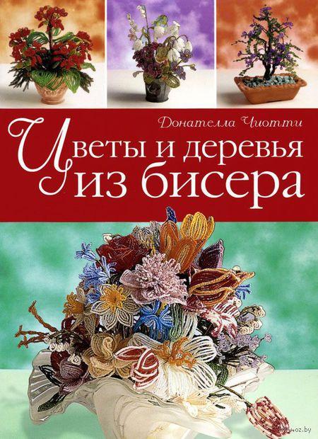 Цветы и деревья из бисера. Донателла Чиотти
