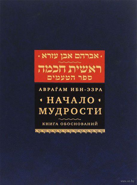 Начало мудрости. Книга обоснований. Аврагам Ибн-Эзра