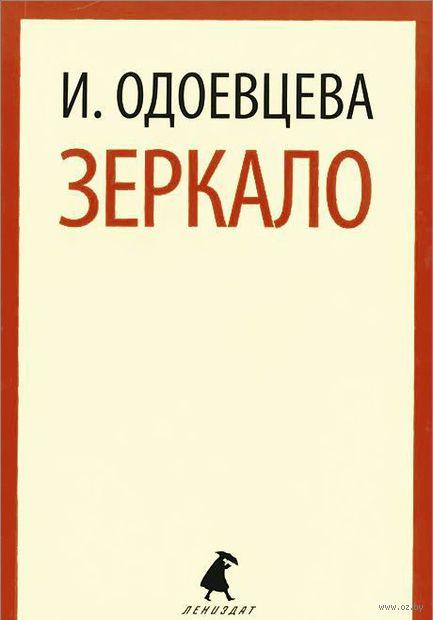 Зеркало. Ирина Одоевцева