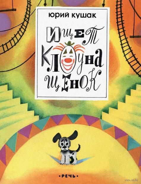 Ищет клоуна щенок. Юрий Кушак
