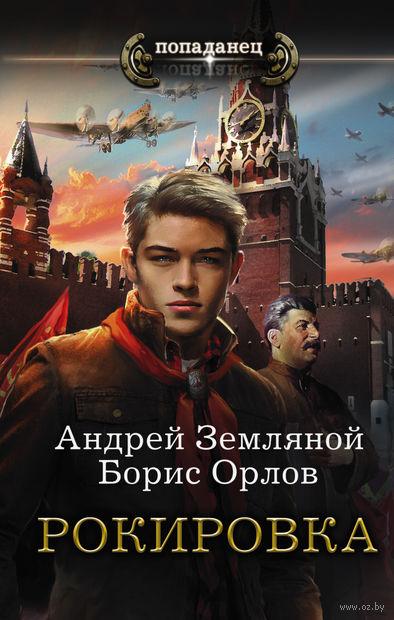 Рокировка. Андрей Земляной, Борис Орлов