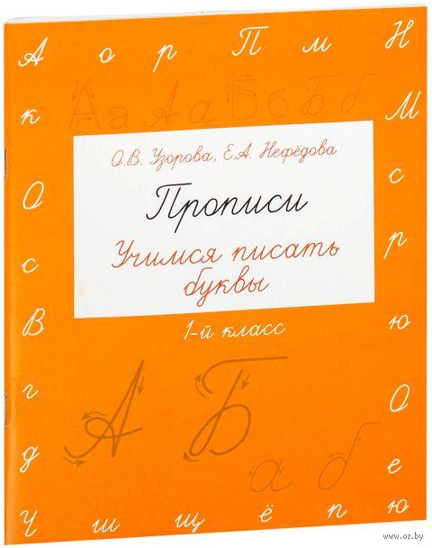Прописи. Учимся писать буквы. 1 класс. Ольга Узорова