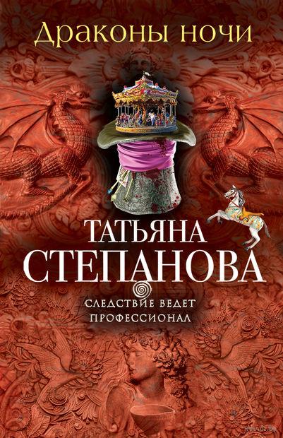 Драконы ночи (м). Татьяна Степанова