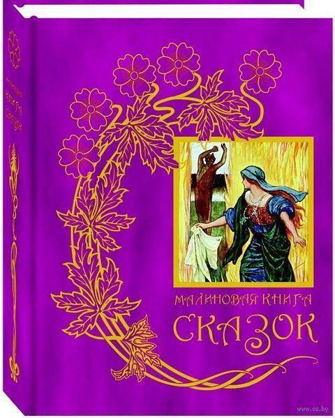 Малиновая книга сказок — фото, картинка