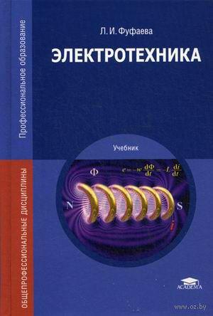 Электротехника. Лидия Фуфаева
